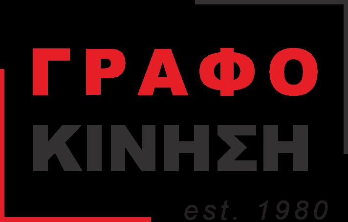 Grafokinisi.gr